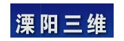 溧阳三维自动控制设备有限公司