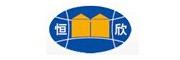 江苏恒欣仓储设备有限公司