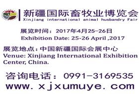 关于邀请参加新疆国际畜牧业博览会的通知