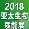 2018第七届亚太生物质能展启动,中国热博会全力助阵